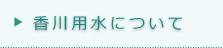 香川用水について